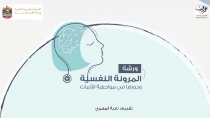 """""""المرونة النفسية ودورها في مواجهة الأزمات"""" بقيادة المدربة نادية المهيري"""