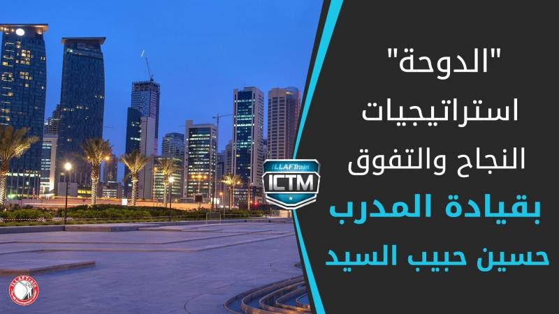 إيلاف ترين الدوحة في دورة استراتيجيات النجاح والتفوق مع المدرب الخبير حسين حبيب السيد