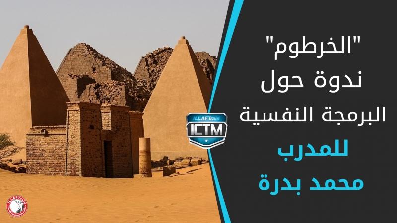 ندوة حول البرمجة النفسية في منظمة الدعوة الإسلامية في الخرطوم