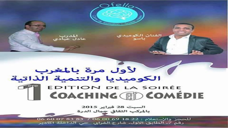 لأول مرة مع المدرب أول عادل عبادي أمسية الكوميديا والتنمية الذاتية