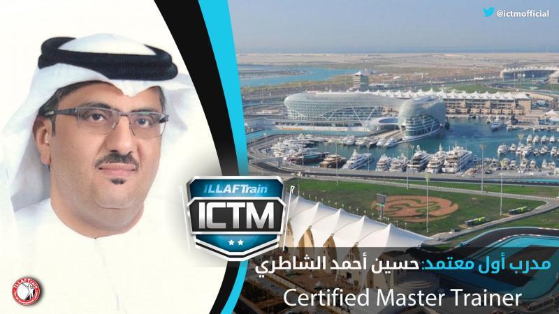 المدرب حسين الشاطري يحقق هدفه بحصوله على عضوية مدرب إيلاف ترين وبرتبة مدرب أول معتمد