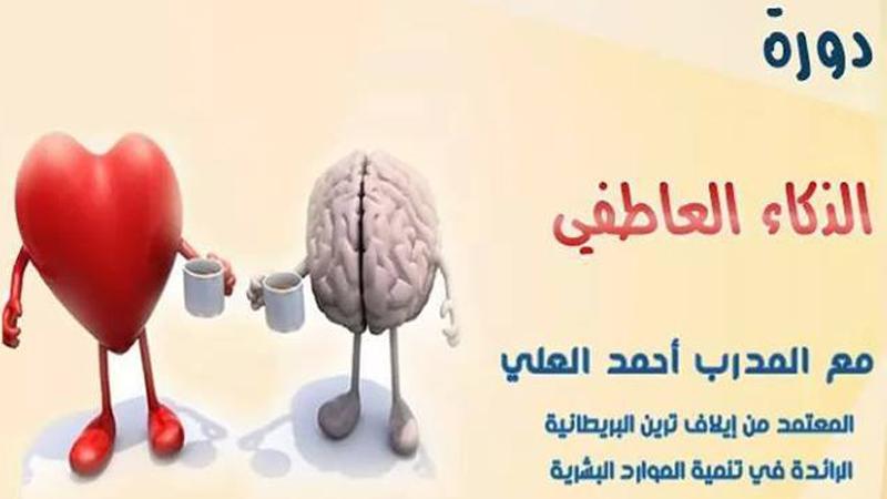 دبلوم الذكاء العاطفي، إنطلاقة جديدة مع المدرب أحمد العلي