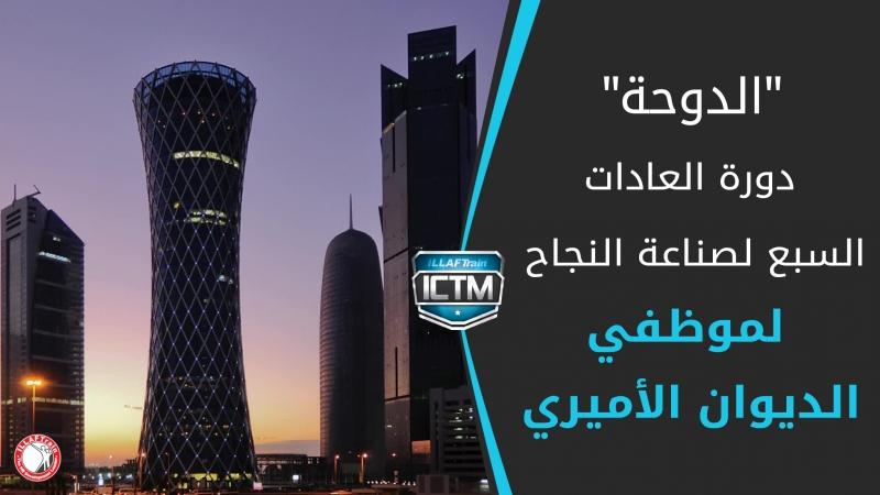 """إيلاف ترين الدوحة تقدم دورة """"العادات السبع لصناعة النجاح والفعالية العالية"""""""