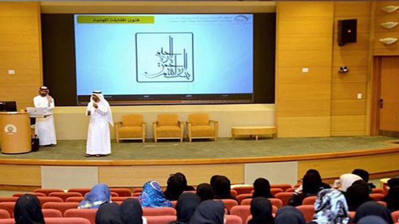 جامعة الإمارات - كلية العلوم: تستضيف المدرب أول ماجد بن عفيف في ورشة عن فنون المقابلة المهنية