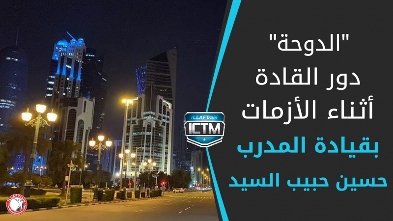 """""""دور القادة خلال الأزمات"""" دورة تدريبية عبر تطبيق ZOOM بقيادة المدرب الخبير حسين حبيب السيد"""