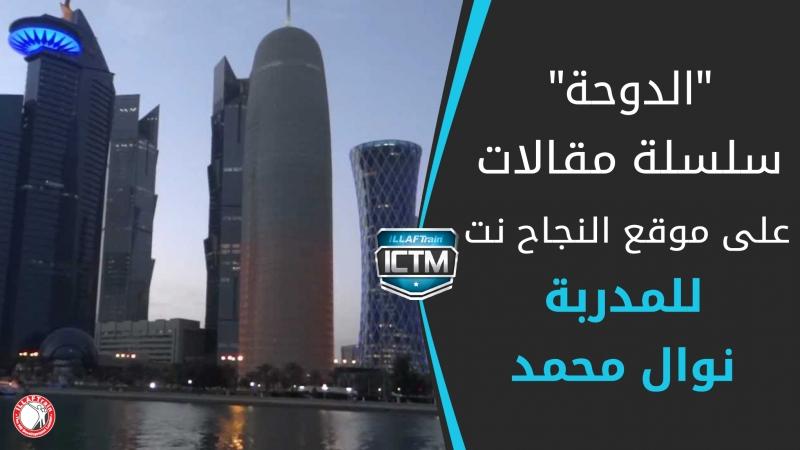 سلسلة من المقالات المميزة على موقع النجاح نت للمدربة الأولى نوال محمد
