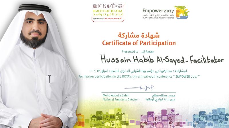 المدرب أوّل حسين حبيب السيد يتسلّم شهادتين لمشاركته في مؤتمر إمباور 2017