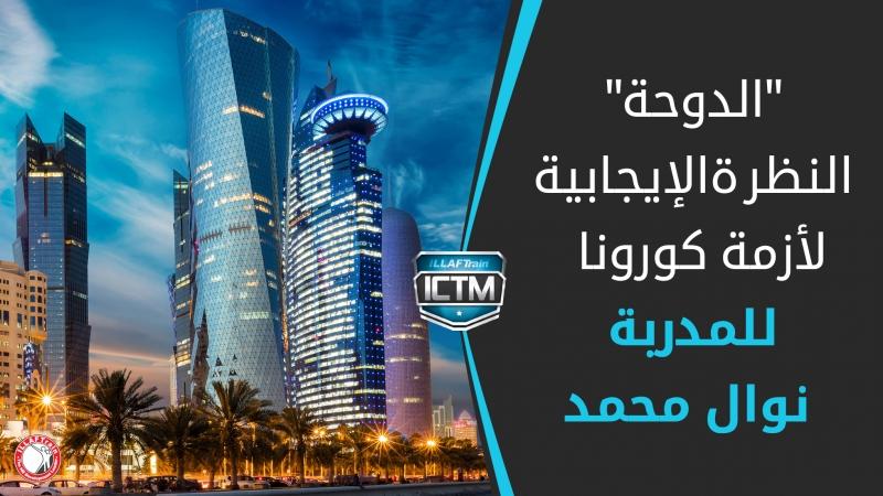 """""""التعامل الإيجابي مع أزمة كورونا"""" لقاء صحفي مع الدكتور نوال محمد في جريدة الوطن القطرية"""
