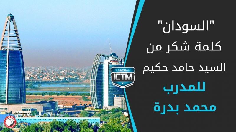 توجيه خطاب شكر من السيد حامد الحكيم للمدرب محمد بدرة