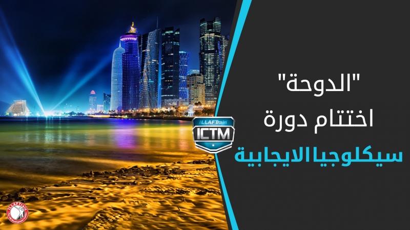 إيلاف ترين قطر تختتم دورة سيكولوجية الإيجابية لصالح الديوان الأميري