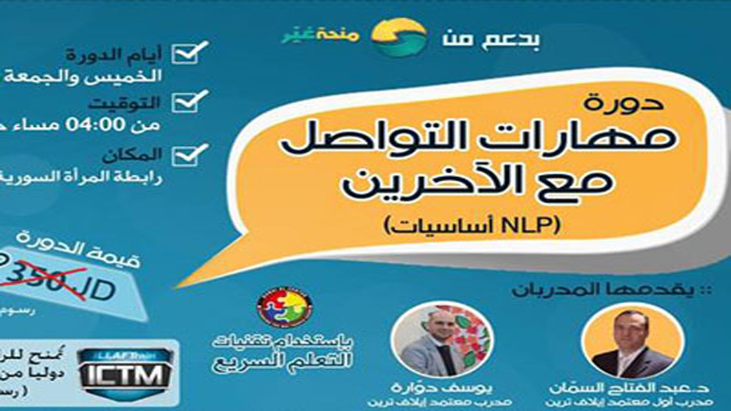 مهارات التواصل مع الآخرين أساسيات NLP (منحة غيّر)، مع المدرب أول د.عبد الفتاح السمان والمدرب يوسف دوارة