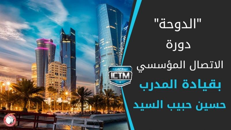 ختام دورة الاتصال المؤسسي، وتحقيق نجاح رغم التحديات مع المدرب الخبير حسين حبيب السيد