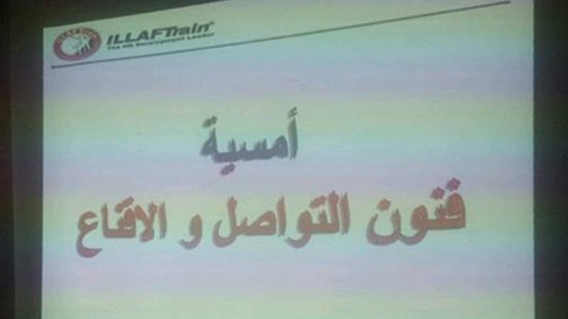 """""""فنون التواصل والإقناع"""" عنوان الأمسية التدريبية المميزة مع المدرب عادل عبادي"""