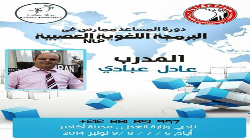 المملكة المغربية - أكادير: دورة مساعد ممارس في البرمجة اللغوية العصبية المستوى الثاني للمدرب عادل عبادي