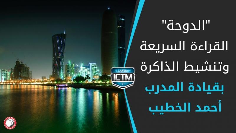 إيلاف ترين الدوحة في دورة مهارات القراءة السريعة والاختزال وتنشيط الذاكرة مع المدرب المهندس أحمد الخطيب