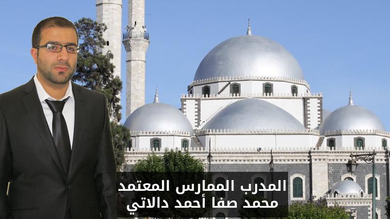 أسرة إيلاف ترين تبارك استمرار مسيرة النجاح بحصول السيد محمد صفا دالاتي على رتبة مدرب ممارس معتمد