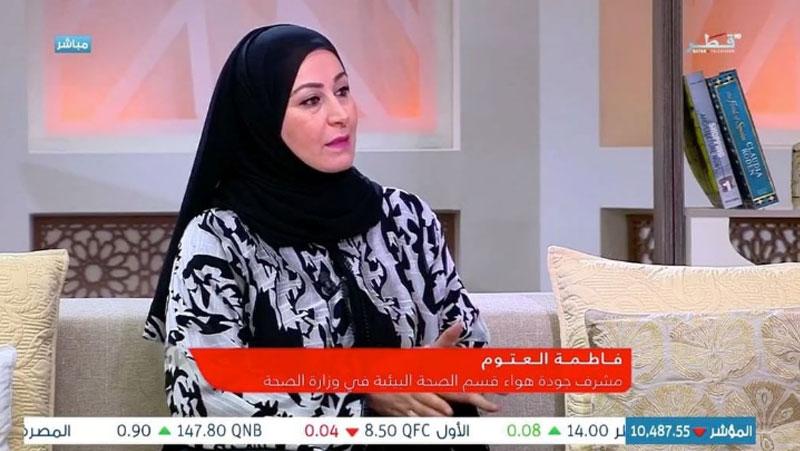 تلفزيون قطر، برنامج فيّ الضحى في لقاءٍ مع المدربة فاطمة العتوم مشرف جودة هواء قسم الصحة البيئية في وزارة الصحة