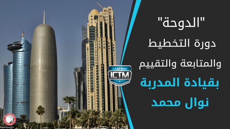 ختام مميز لدورة التخطيط والمتابعة والتقييم بقيادة المدربة نوال محمد