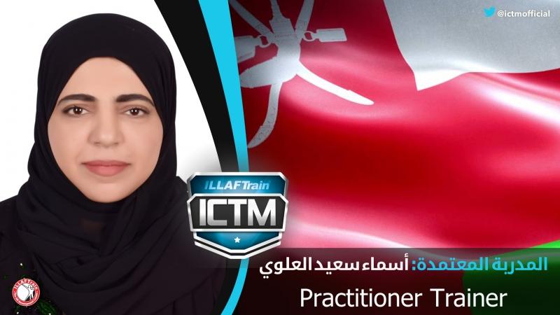 انضمام المدربة أسماء العلوي وحصولها على عضوية مدربة ممارسة معتمدة في إيلاف ترين