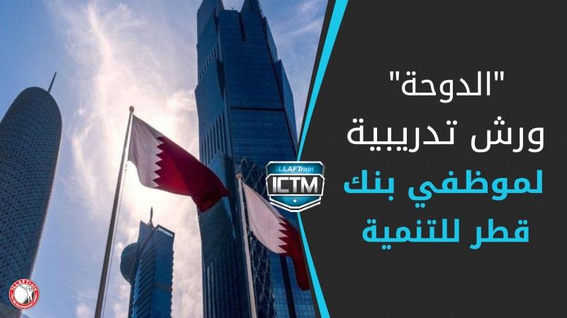 إيلاف ترين الدوحة وبنك قطر للتنمية تختتم مجموعة من الورش التدريبية بعنوان تطوير وتنفيذ الاستراتيجية