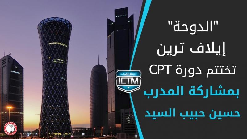 إيلاف ترين الدوحة تختتم أعمال دورة دبلوم مدرب محترف معتمدCPT