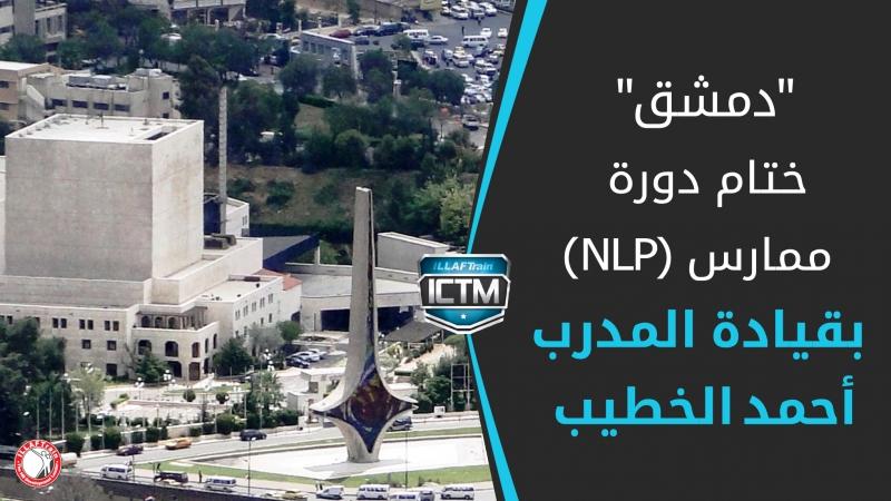 انتهاء دورة ممارس (NLP) للمدرب أحمد الخطيب في إيلاف ترين - دمشق