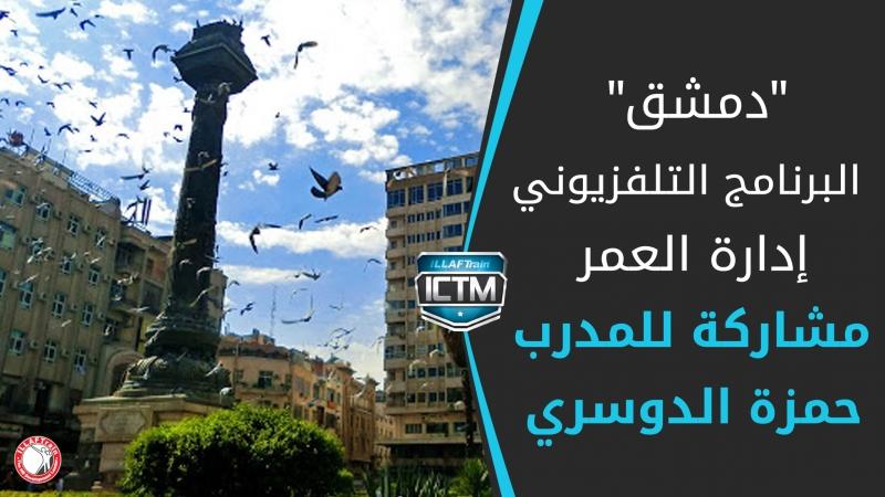 "Syria-Damascus: the beginning of shooting ILLAFTrain TV program ""Life Management"""