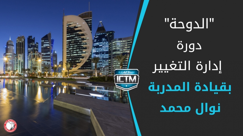 إدارة التغيير دورة تدريبية  بقيادة المدربة نوال محمد