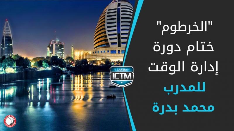 اختتام دورة إدارة الوقت للمدرب محمد بدرة