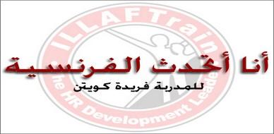 """الجزائر-ورقلة: لأول مرة في مركز إيلاف ترين ورقلة إختتام فعاليات دورة  """" أنا أتحدث الفرنسية - المستوى الأول """""""