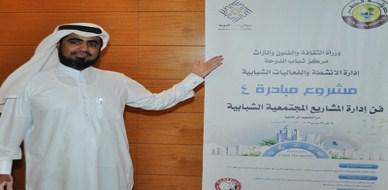 قطر – الدوحة: شباب قطر على أتم استعداد للمشاريع المجتمعية