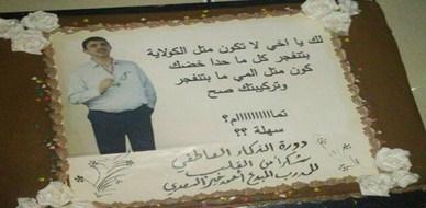 سوريا - دمشق: اختتام دورة دبلوم الذكاء العاطفي مع المدرب أحمد خير السعدي