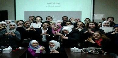 سوريا - دمشق: اختتام دورة لغة الجسد مع المدرب همام هندي