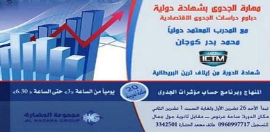 سوريا - دمشق: دبلوم دراسات الجدوى الإقتصادية مع المدرب محمد بدر كوجان