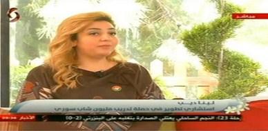 المدرب أول لينا ديب، إطلالة تلفزيونية رائعة على شاشة الإخبارية السورية