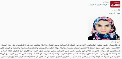معركة تحرير التدريب عنوان مقال للكاتبة المبدعة عبير آل جبار