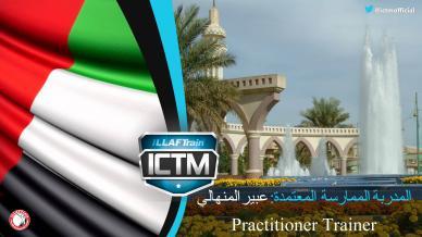 مبارك انضمام المدربة عبير المنهالي وحصولها على عضوية مدربة ممارسة معتمدة في إيلاف ترين