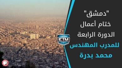 أنهاء أعمال الدورة الرابعة للمدرب المهندس محمد بدرة في دمشق