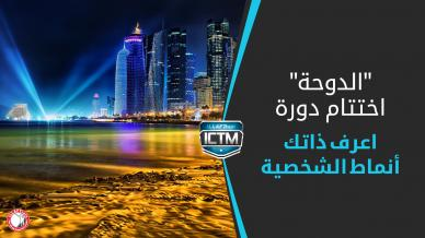 إيلاف ترين الدوحة تختتم دورة اعرف نفسك – أنماط الشخصية لمتدربات في الديوان الأميري