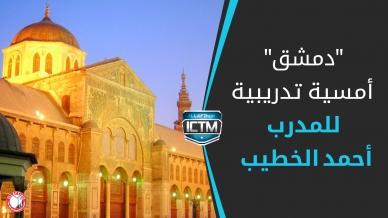 أمسية للمدرب أحمد الخطيب في دمشق