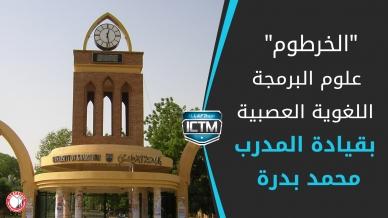 دورة دبلوم NLP مميزة للمدرب محمد بدرة من سوريا... عقدت في إيلاف ترين – الخرطوم.