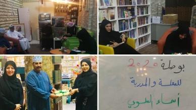 مركز حدائق الفكر في سلطنة عمان يستضيف المدربة أسماء العلوي في ورشة بعنوان بوصلة 2020