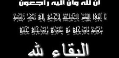 سوريا - دمشق: تعازينا للمدرب الأول لينا ديب