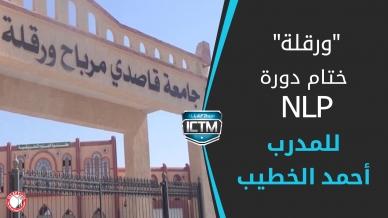 إنتهاء دورة دبلوم البرمجة اللغوية العصبية و افتتاح مكتب إعلاني لإيلاف ترين - ورقلة  بمدينة جامعة بالجزائر