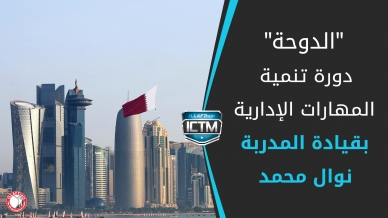 """""""أهمية المهارات الإدارية وطرق تنميتها"""" دورة تدريبية بقيادة المدربة الدكتورة نوال محمد"""