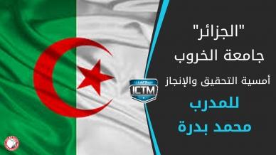 """أمسية """"التحقيق والانجاز"""" في جامعة الخروبة للمدرب محمد بدرة"""