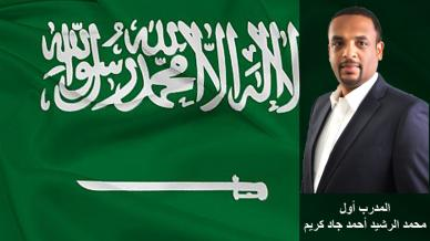 نبارك للدكتور محمد الرشيد أحمد جاد كريم  حصوله على رتبة مدرب أول معتمد وإنضمامه إلى كوكبة مدربي إيلاف ترين