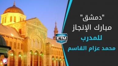 إنجاز جديد يضاف إلى سلسلة إنجاز المدرب الاستشاري  محمد عزام القاسم