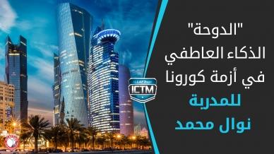"""""""الذكاء العاطفي وأزمة كورونا"""" مقال للمدربة الدكتورة نوال محمد في جريدة الوطن القطرية"""