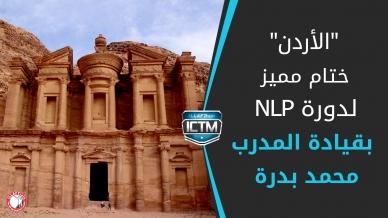 انتهاء دورة NLP Diploma في المملكة الأردنية الهاشمية